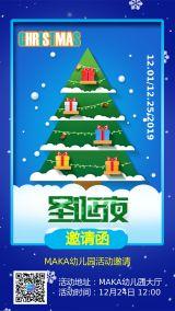 卡通蓝色圣诞节邀请函幼儿园圣诞活动邀请圣诞贺卡海报