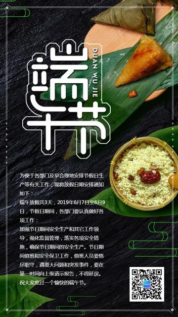 中国风公司单位端午节放假通知海报