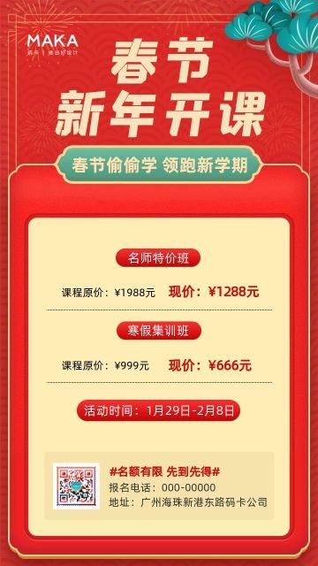 红色喜庆风格新年春节开课招生宣传手机海报