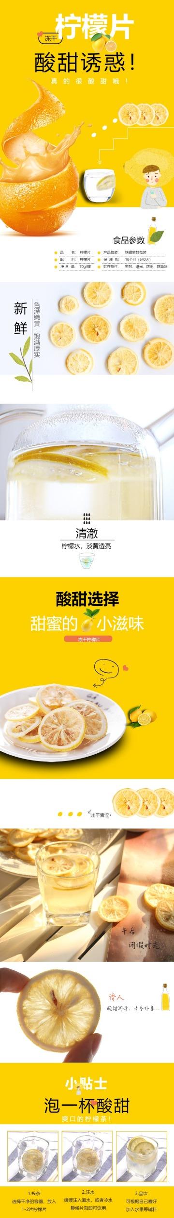 清新酸甜冻干柠檬片电商详情页