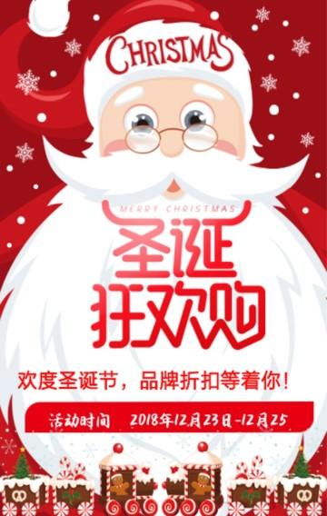 圣诞狂欢购物欢度圣诞节