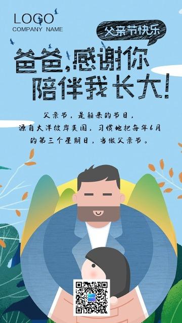 卡通插画感恩父亲节节日祝福手机海报