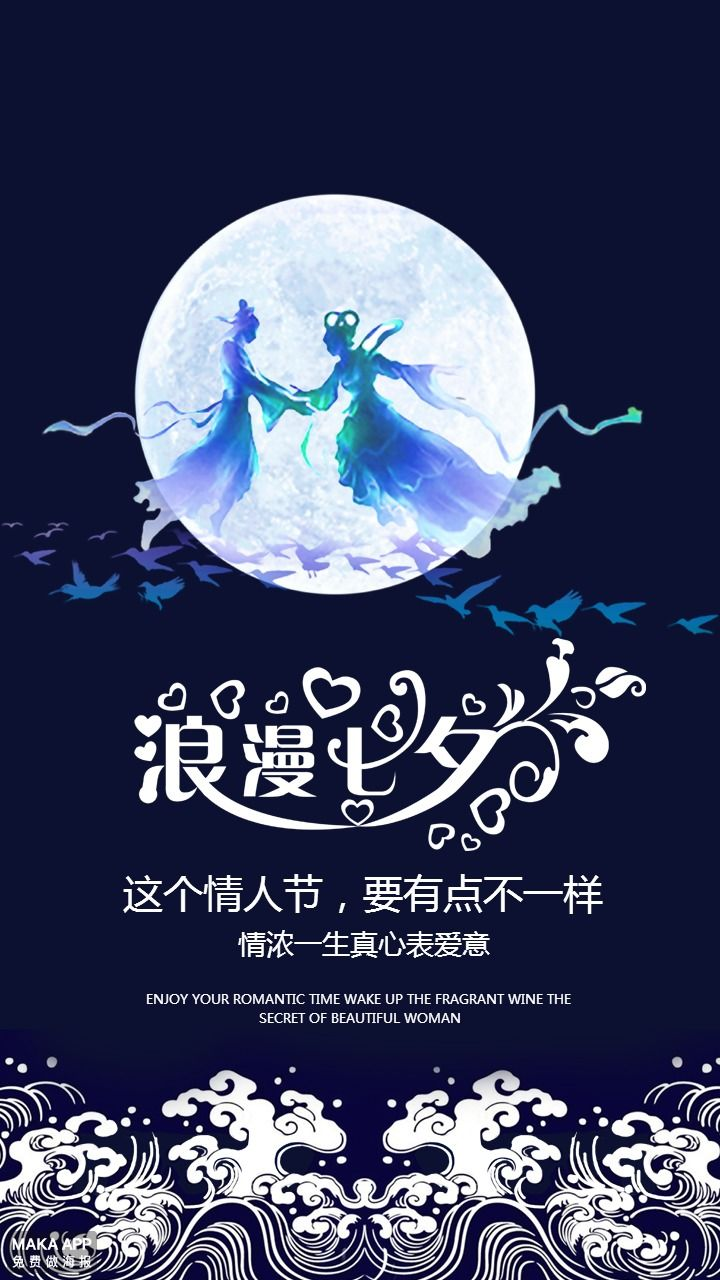 唯美七夕情人节促销宣传海报