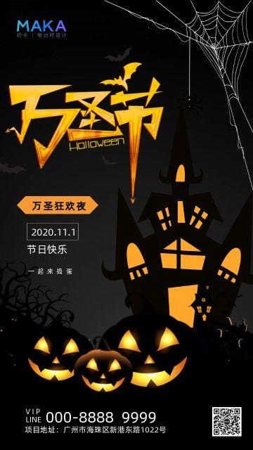 黑色简约万圣节狂欢夜节日宣传手机海报