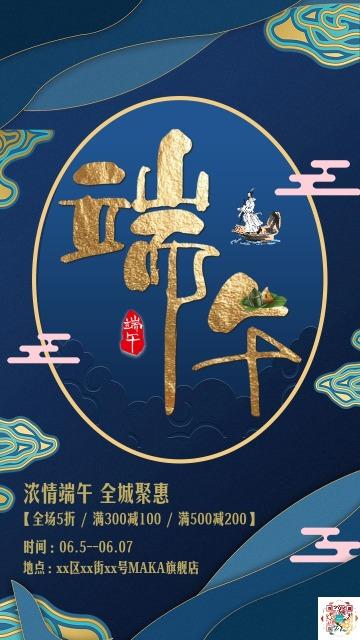 中国风蓝色端午节产品促销活动活动宣传海报