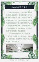 小清新春季招聘企业招聘社会招聘H5