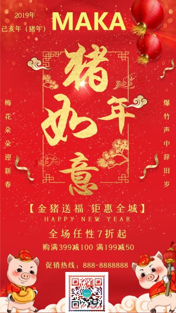 中国风风格元素猪年钜惠 钜惠全城 新春钜惠 商家店铺促销手机海报