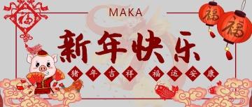 元旦 新年快乐新年祝福语猪年微信推送大图