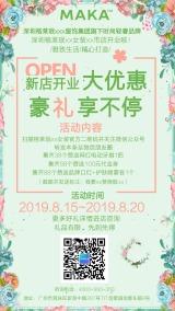 清新文艺服装店新店开业宣传促销手机海报