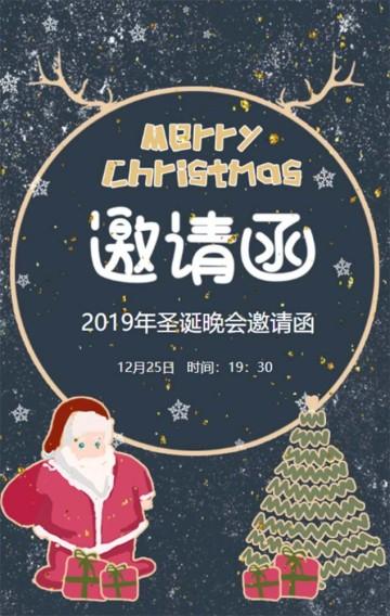 圣诞节晚会邀请函Merry Christmas!
