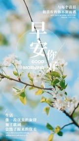 小清新初夏你好夏天你好早安励志日签晚安心情寄语宣传海报