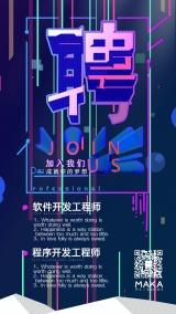 炫酷多彩科技风互联网企业招聘艺术字企业公司校园招聘宣传海报