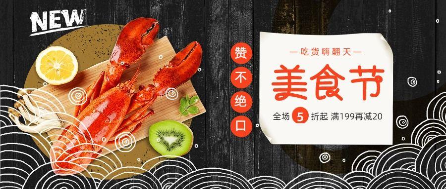黑色创意促销活动特色小吃小龙虾公众号首图