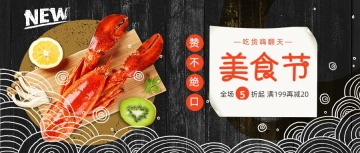 创意黑色餐饮美食小龙虾美食节活动促销公众号首图模版
