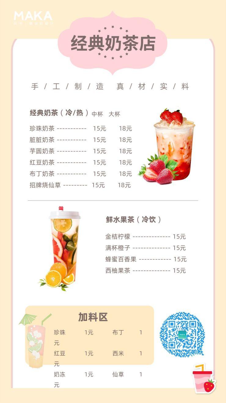 奶茶菜单/价目表海报