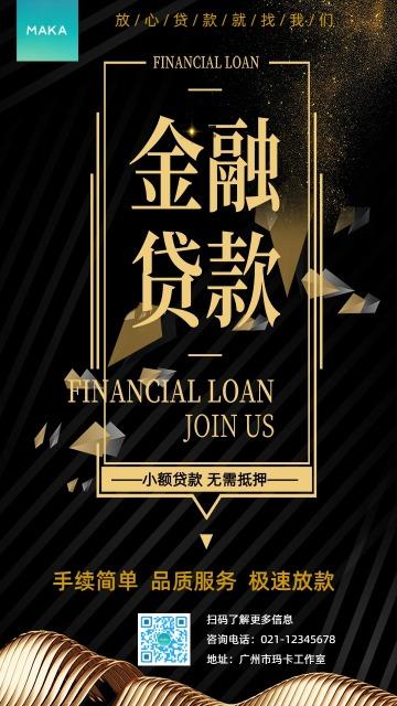 时尚炫酷设计风格黑金色简洁大气金融理财行业专业贷款轻松贷款促销宣传海报