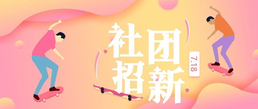 手绘风社团招新日公众号首图