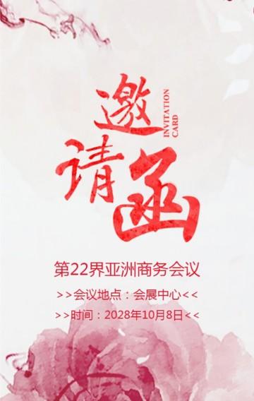 水墨简约企业峰会发布会邀请函宣传
