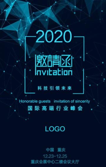 科技高端企业通用邀请函H5