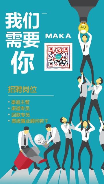 蓝色插画企业通用招聘宣传海报