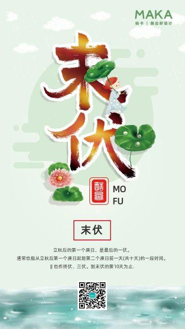 绿色清新末伏传统节气日签宣传手机海报模板