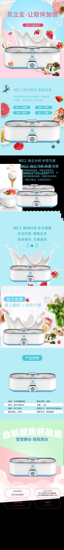 酸奶机扁平风清新色调电商推广详情页