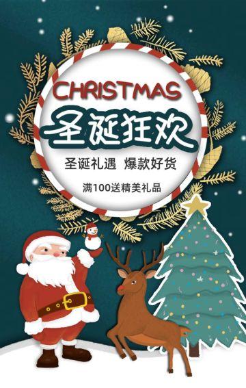 圣诞平安夜高端大气活动促销打折宣传圣诞节日祝福贺卡