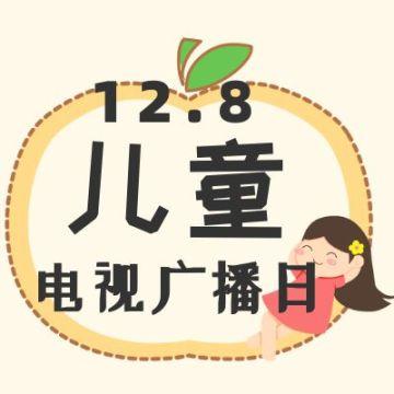 国际儿童电视广播日卡通风节日宣传推广微信公众号封面小图