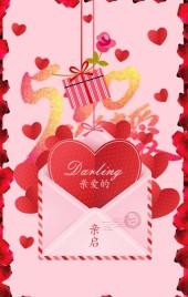粉红可爱520浪漫告白模板情书祝福H5