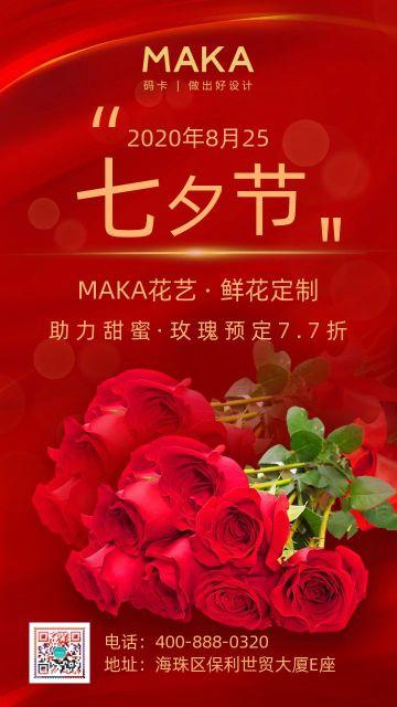 七夕玫瑰花预定促销宣传海报
