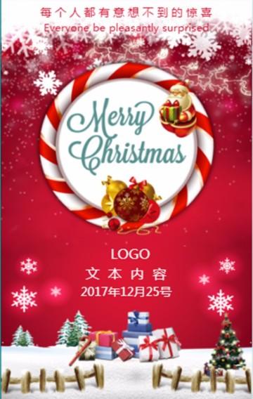 圣诞节活动邀请函通用H5页面