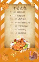 幼儿园感恩节活动卡通邀请函