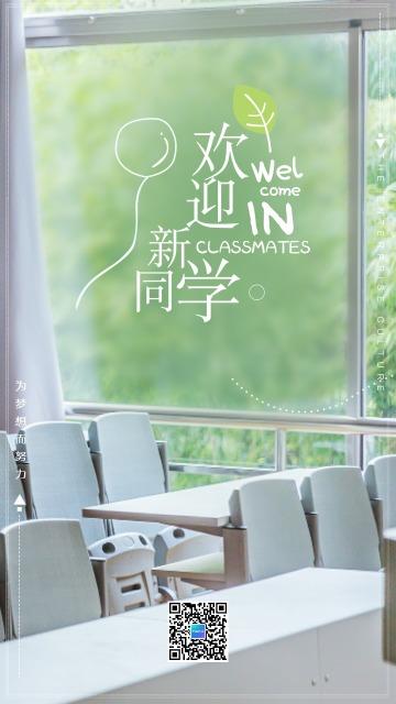 清新绿色简约课桌教室开学季欢迎新同学大学迎新小学开学迎接新生宣传海报