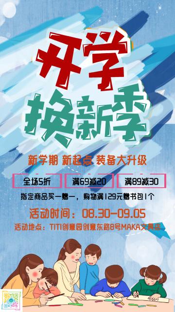 蓝色卡通手绘唯美清新开学季产品促销宣传推广海报