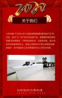 红色中国风2020年元旦节企业公司祝福