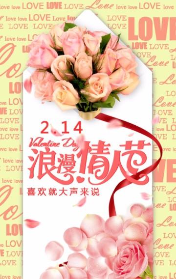 情人节贺卡   表白卡  2.14  结婚纪念 情人表白 情人日记  简约唯美 -曰曦