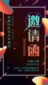 炫酷会议邀请函订货会峰会邀请函海报模板