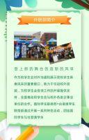 清新绿社团招新新学期社团纳新宣传H5