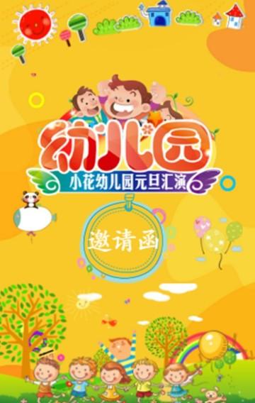 幼儿园元旦亲子活动/幼儿园亲子活动邀请函/幼儿园活动/亲子活动