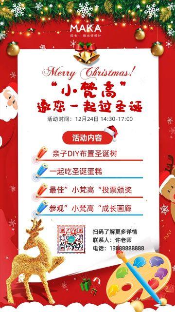 红色圣诞节绘画班招生节日活动宣传海报
