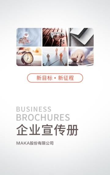 扁平简约互联网企业宣传画册新品发布产品介绍扁平风促销宣传H5