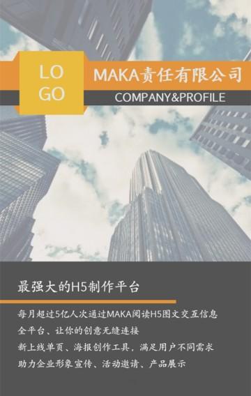 企业/公司/部门介绍/宣传/推广/招商通用-浅浅设计