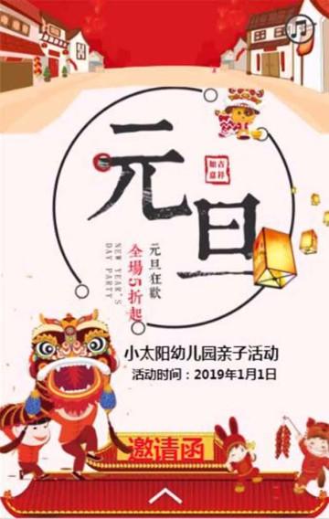 红色喜庆元旦幼儿园亲子活动翻页H5