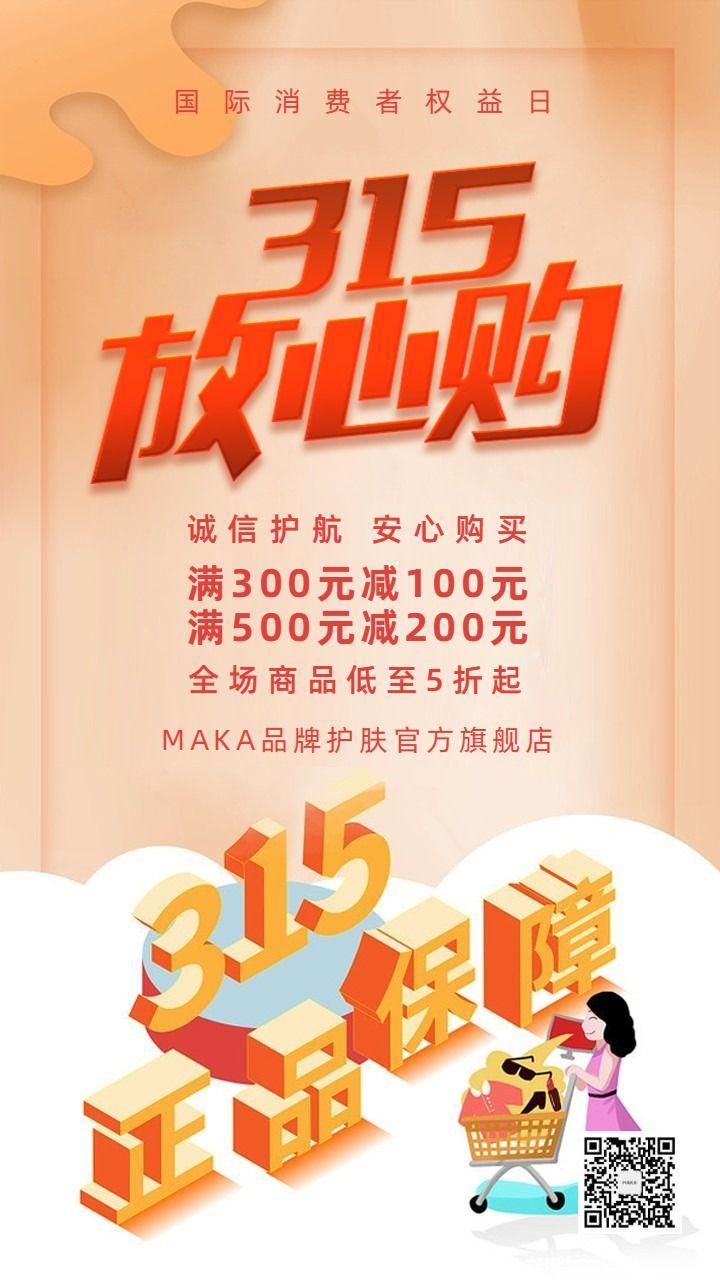 315放心购商家活动促销海报模板