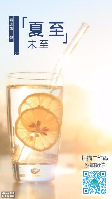 清凉夏至日签/夏季日签/夏天微信朋友圈海报