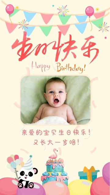 黄色可爱宝宝生日祝福贺卡手机海报