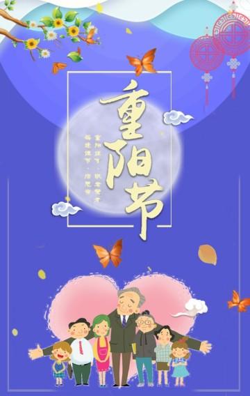 重阳节 宣传 祝福 节日 促销 活动通用模板