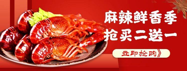 红色简约风麻辣小龙虾美团外卖店招
