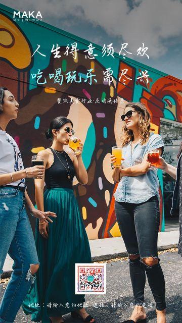 清新时尚风格2021餐饮行业励志反鸡汤宣传海报