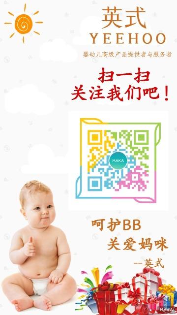 婴儿产品商促销宣传海报设计